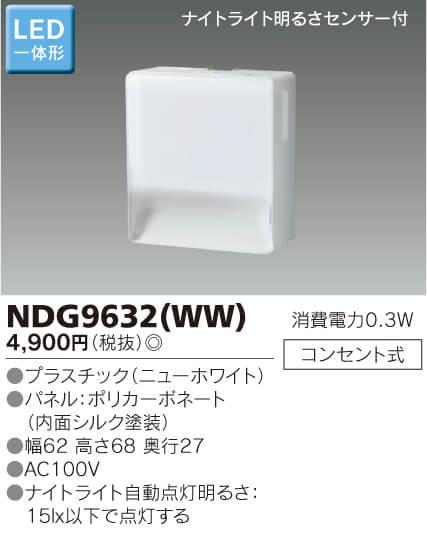 NDG9632(WW)
