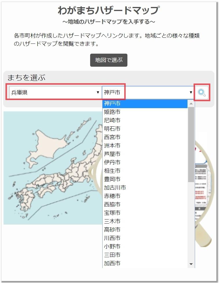 わがまちハザードマップ01