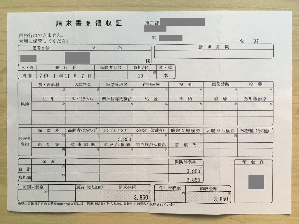 インフルエンザ予防接種領収書