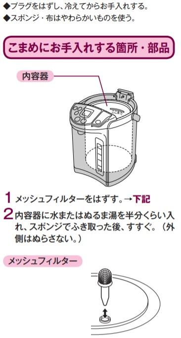 内容器の汚れふき取り_タイガーPIS-A220・PIS-A300
