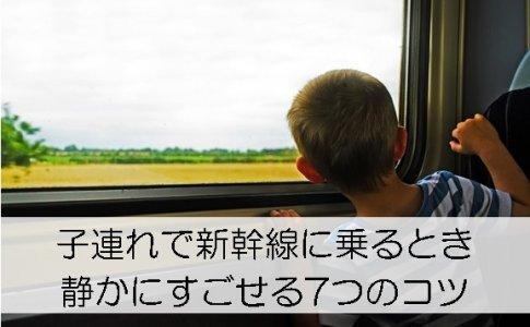新幹線で3~4歳の子どもと3