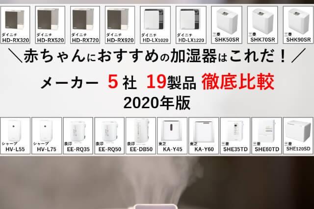 赤ちゃんにおすすめの加湿器はこれだ!メーカー5社19製品徹底比較2020年版