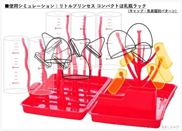 使用シミュレーションリトルプリンセスコンパクトほ乳瓶ラック②