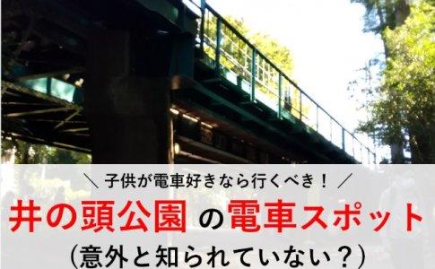 子供が電車好きなら行くべき!井の頭公園の電車スポット(意外と知られていない?)