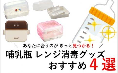 哺乳瓶レンジ消毒グッズおすすめ4選