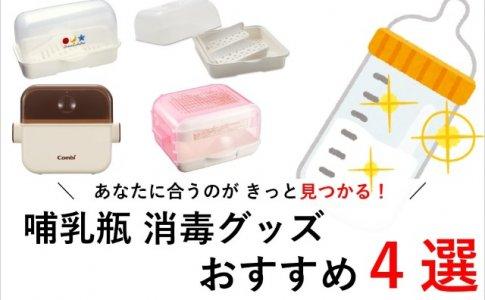 哺乳瓶消毒グッズおすすめ4選
